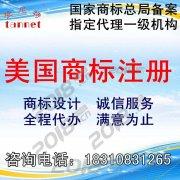 北京美国商标注册