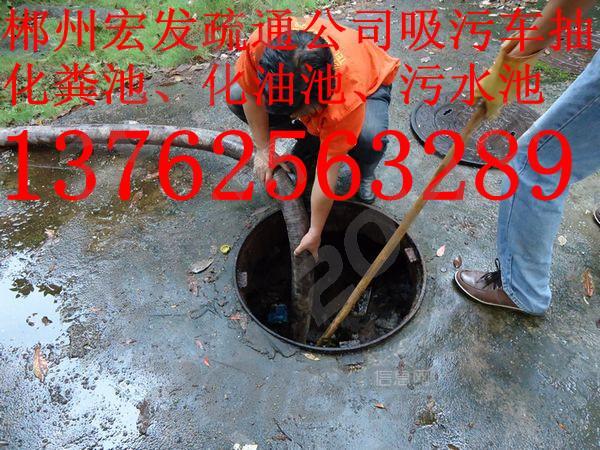 郴州专业管道疏通 厕所疏通 高压车清洗管道 环卫车清理化粪池