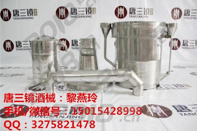 江苏唐三镜酒厂酿酒设备小投资 大型酿酒设备