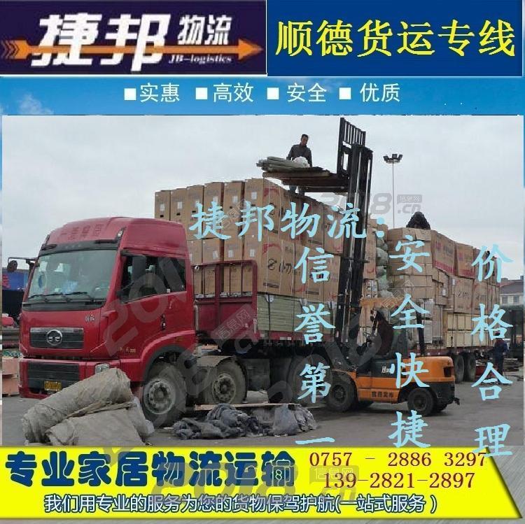 顺德龙江到忻州物流公司