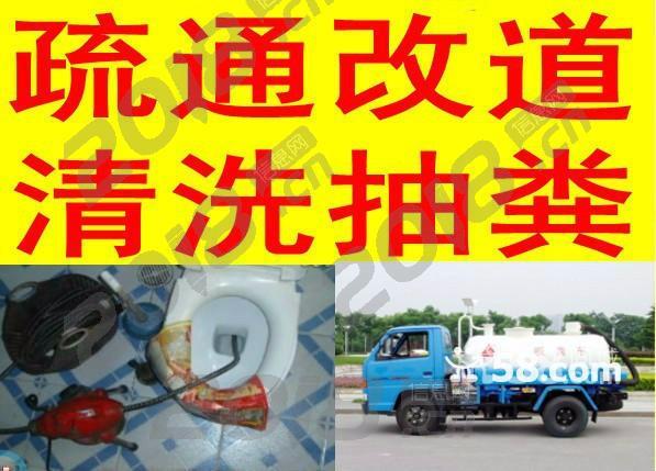 南京栖霞区管道清洗、抽粪、污水池清理