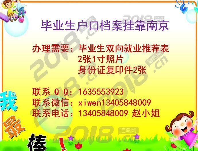 南京西文:代缴补缴社保公积金、南京户口档案咨询、生育险报销等