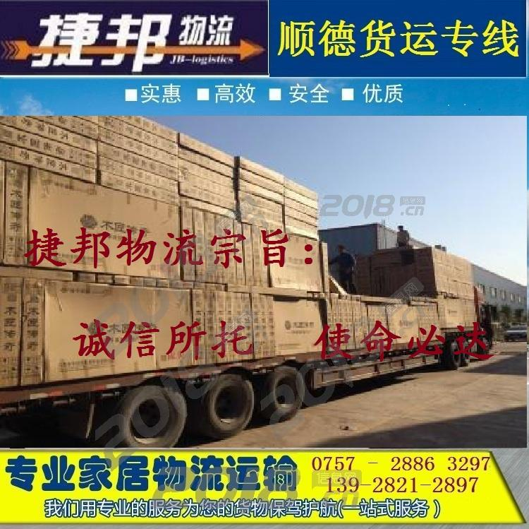 龙江直达到清镇货运专线
