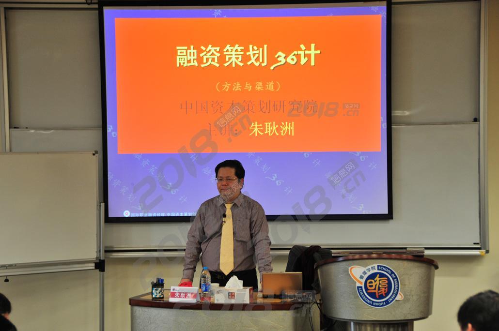 会计师参加《资本策划师(CCP)认证培训
