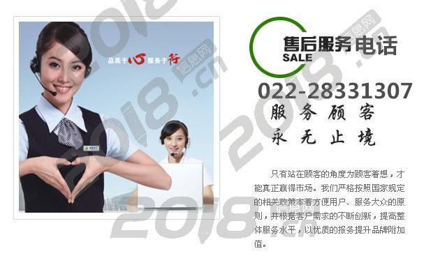 南开区TCL空调售后服务中心TCL维修客服电话
