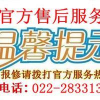 津南区TCL空调售后服务中心TCL维修客服电话