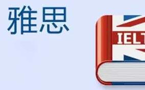 上海雅思培训排名、名师带您破解托福考试秘密