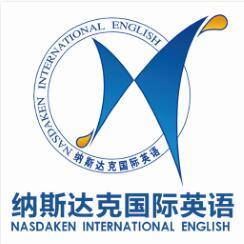 徐州纳斯达克英语,经典版新概念课程
