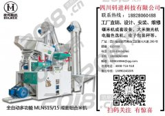 碾米机械设备