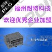 崇左市代理商招商耐特品牌PLC,兼容西门子S7-200