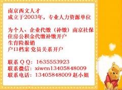 南京户口档案咨询、生育险报销、代缴补缴社保公积金等