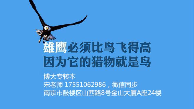 江苏五年制专转本备考进行时,你相信重复和坚持的力量吗