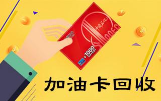 易赛回收加油充值卡,转账保密交易,价格来电咨询,诚信交易。