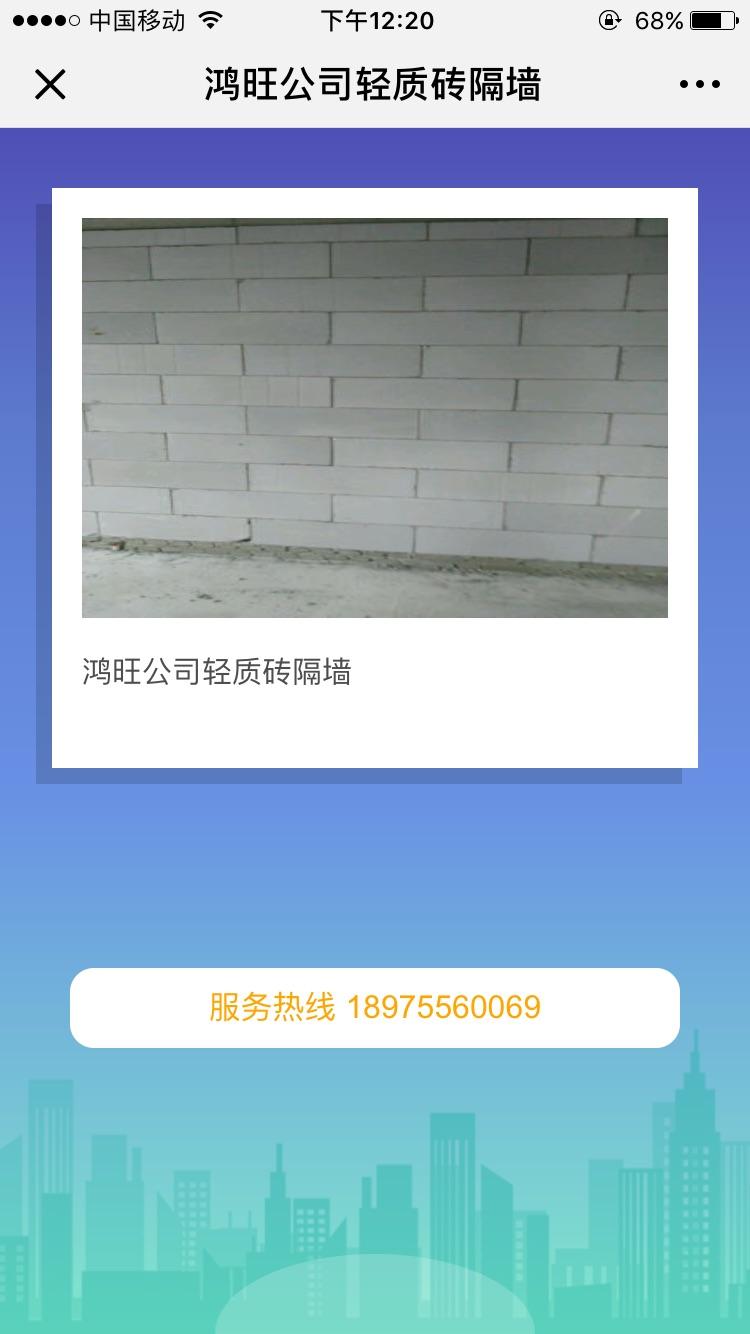 鸿旺公司轻质砖隔墙