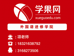 上海商务英语培训班、让您的职业生涯更加成功