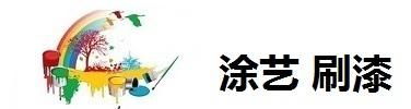 广州办公室装修选涂艺,专业工装