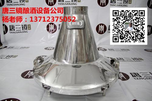 山东济宁唐三镜杨俊丽中小型酿酒机