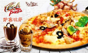 大连小披萨加盟店,辽宁本地优惠招商