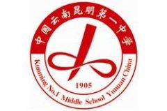 昆一中老协高考补习学校第34个教师节欢庆会