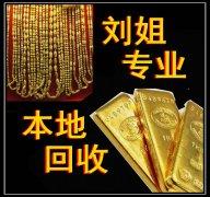 泸州那里回收黄金泸州那里回收黄金泸州那里回收金子