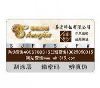 安徽省合肥市公司厂家定制台历挂历 不干胶标签