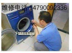 滁州美的洗衣机售后维修电话 美的服务维修电话