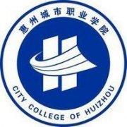 2019惠州城市职业学院函授招生简章