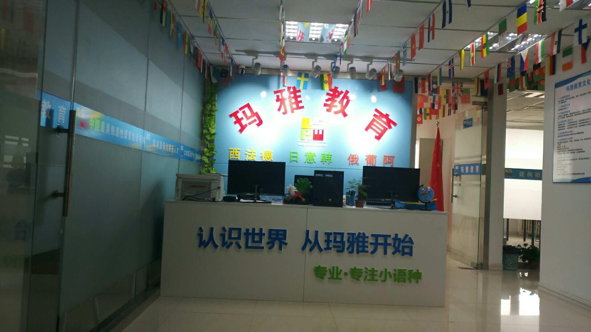 沈阳玛雅教育韩语晚班,周末班,全日制班十一火热招生中