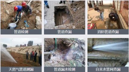管道漏水检测查漏,精准定位漏水点,微创修复