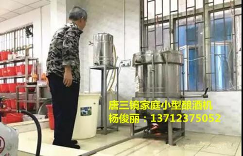 广东东莞唐三镜真全粮白酒蒸馏机器多少钱