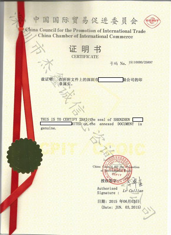 伊朗领馆签章分销授权书