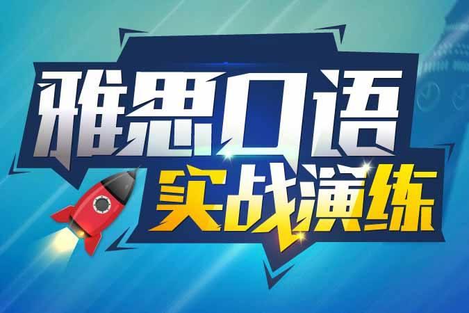 上海雅思考试培训班价格、教学雅思考试技巧与方法