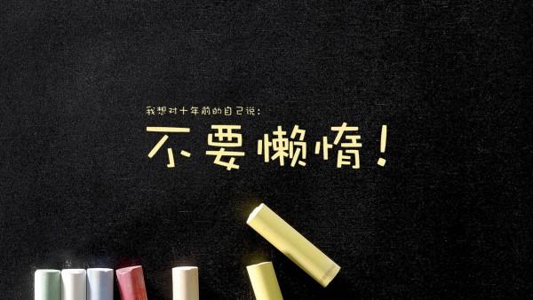 2019南京镇江南通五年制专转本:别让懒惰误了你的本科梦!