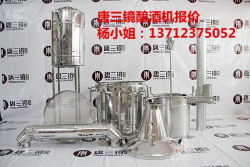 广东东莞唐三镜50斤自酿酒设备