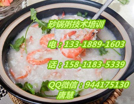 请问哪里有砂锅粥培训,特色潮州砂锅粥做法培训