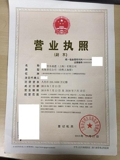转让xx劳务派遣(上海)有限公司