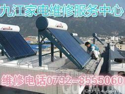 九江力诺瑞特太阳能太阳雨太阳能廉价维修