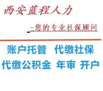 个人社保及公积金代缴补缴,西安落户企业社保开户年审