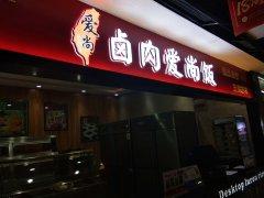 沈阳中式快餐店加盟,东北适合外卖的好项目
