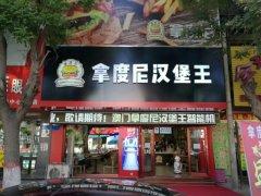 大连汉堡店加盟,机器人智能餐厅火爆