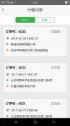 南宁当地小本创业首选代驾APP代驾软件小程序源码