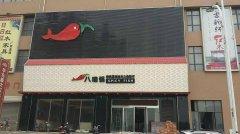 鞍山火锅店加盟,免费选址评估,后期全程扶持开店