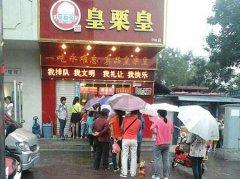 重庆皇栗皇加盟,皇栗皇板栗加盟费,加盟皇栗皇店好吗