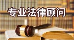 成都律师在线咨询丨收购空壳公司要负法律责任吗?