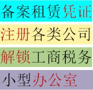 前海联合办公室,外资注·册/解除异常/红本地址托管