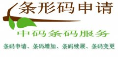 合肥地区注册条形码申请_申请条形码流程