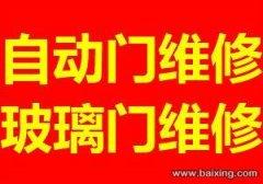 闵行区浦江镇自动门维修公司 玻璃门脱轨更换
