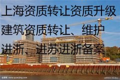 资质转让上海代理建筑幕墙专业承包施工资质的价格及代理步骤