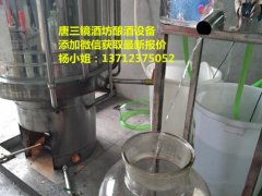 广东梅州唐三镜杨俊丽烧酒设备价格