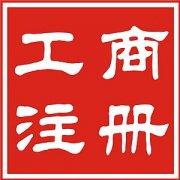 外国公司在北京注册公司/需要外国公司提供哪些材料